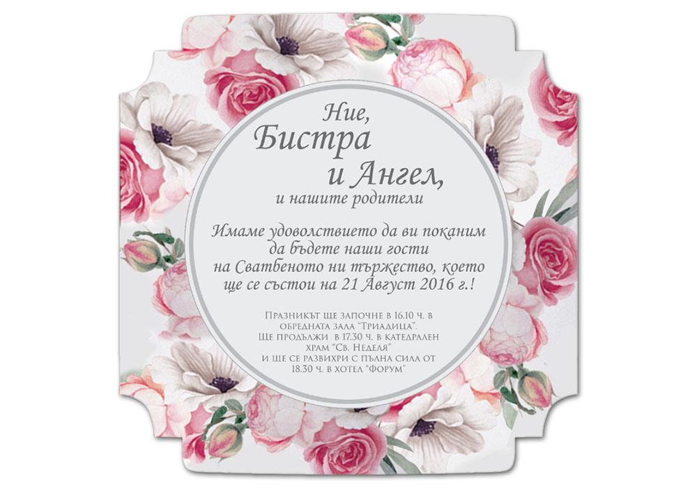 Сватбена покана на перлен картон