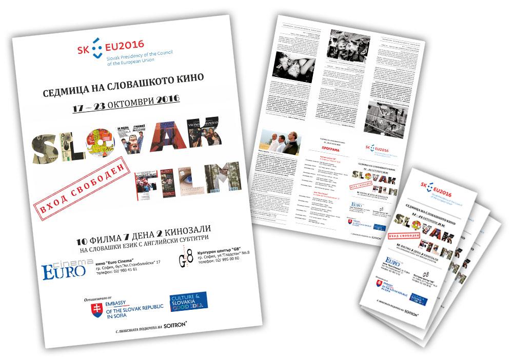 Постер и дипляни за посолството на Словакия