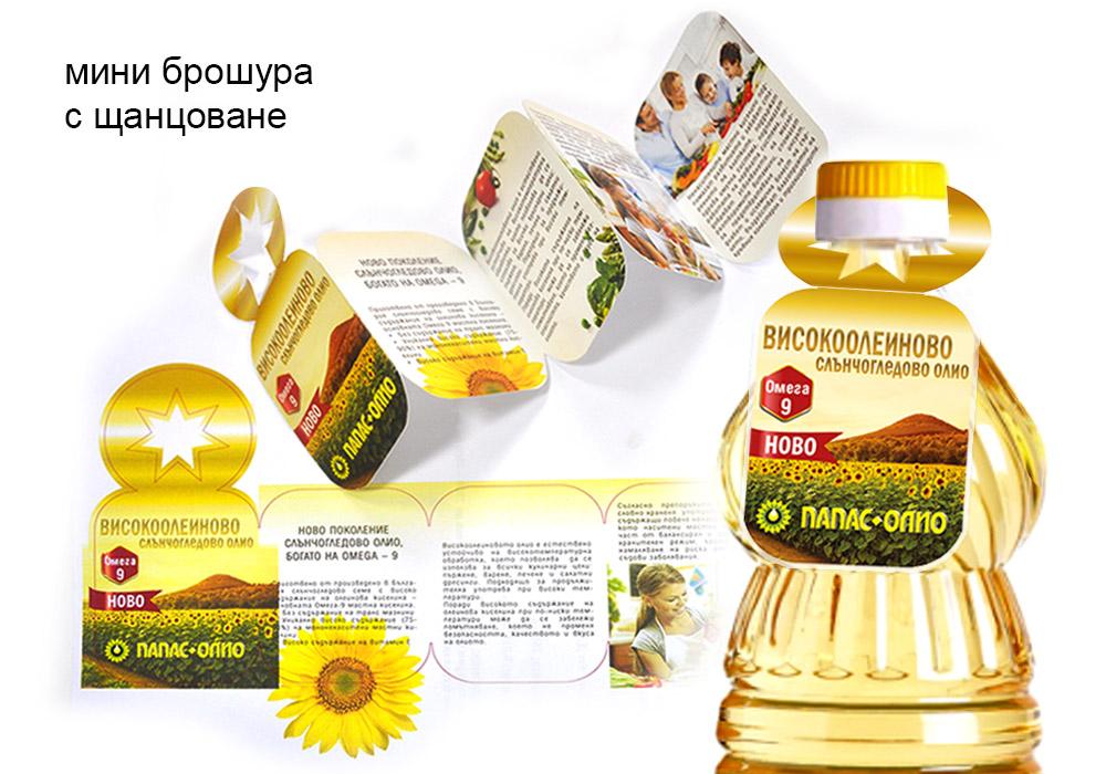 Мини брошура за бутилка - ПАПАС ОЛИО
