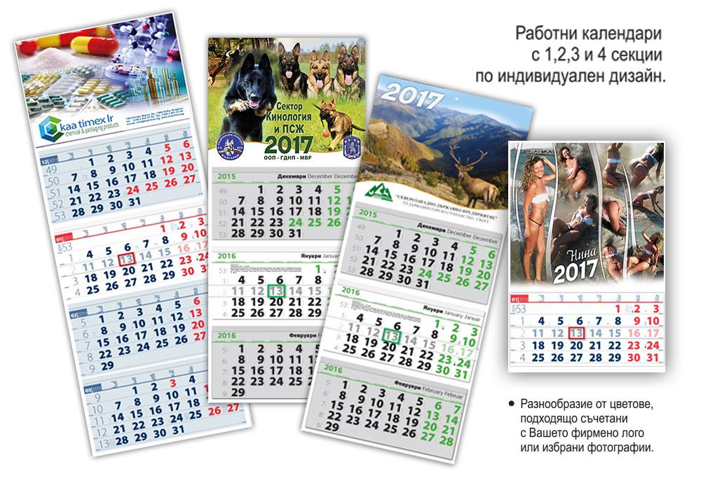 Работни календари с 1 до 4 секции