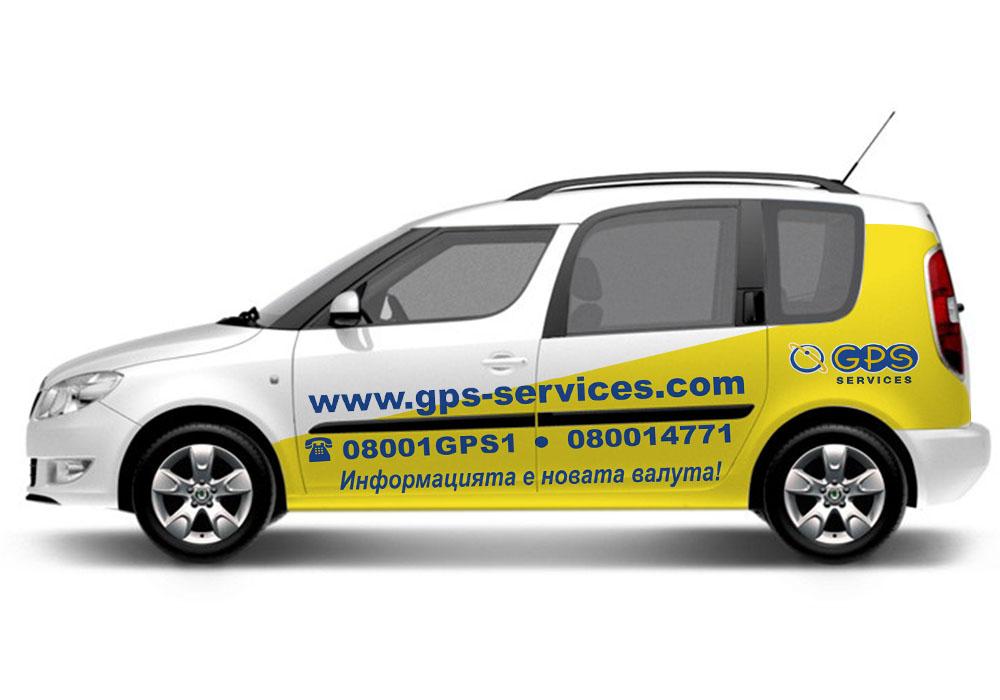 Брандиране на автомобил за  GPS services