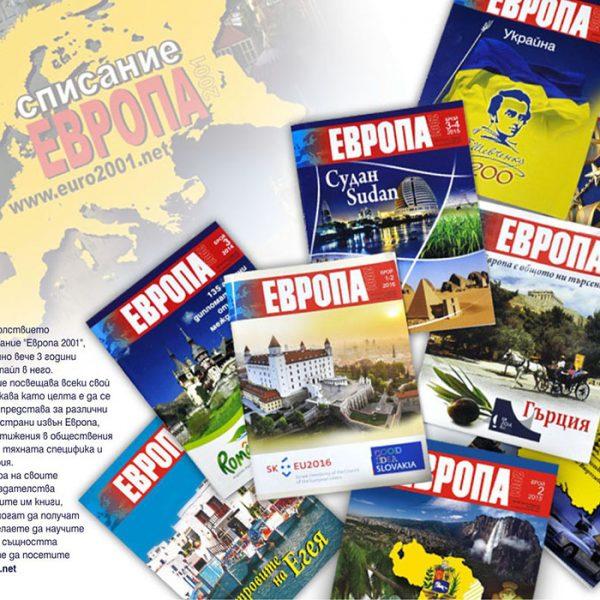 Списание ЕВРОПА - представяне