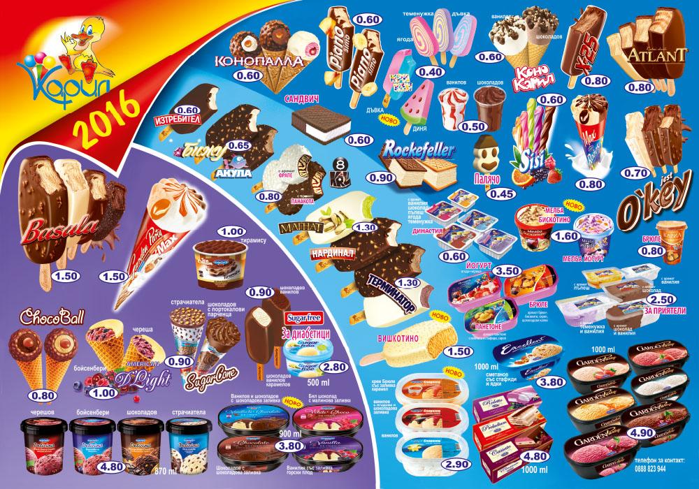 Ценоразпис на сладоледи Карил