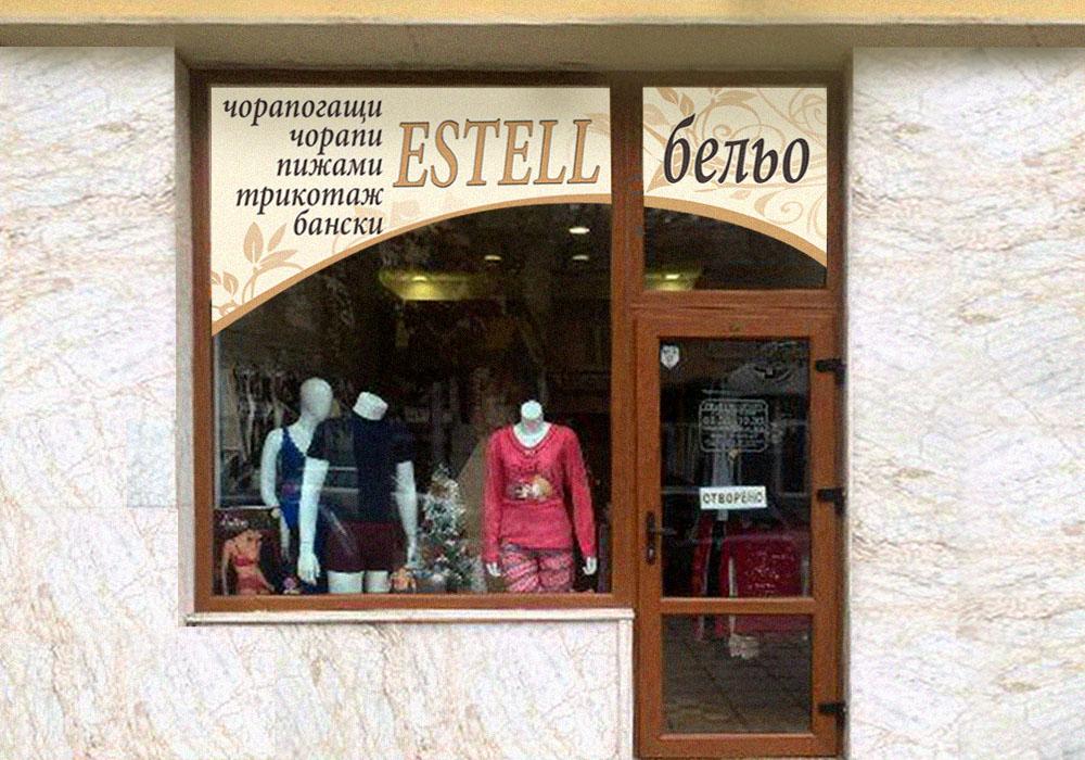 Магазин ЕСТЕЛ - Стамболийски 56
