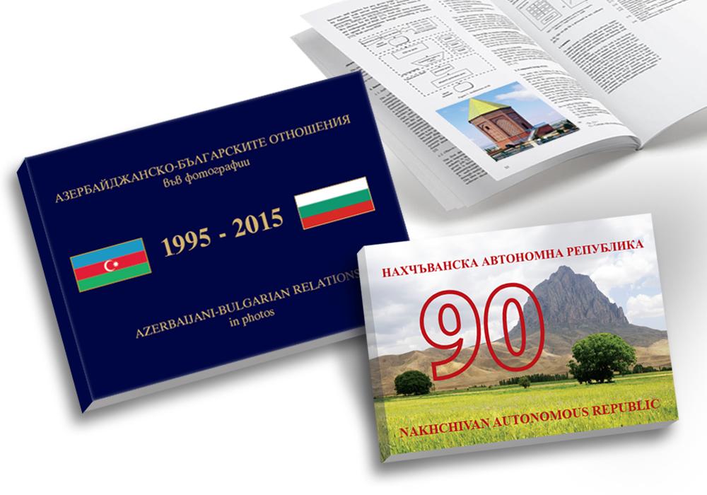 Издания за посолството на Азербaйджан  в България