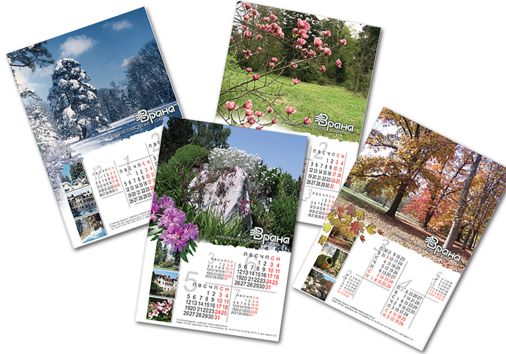 Многолистов календар -  парк - дворец Врана