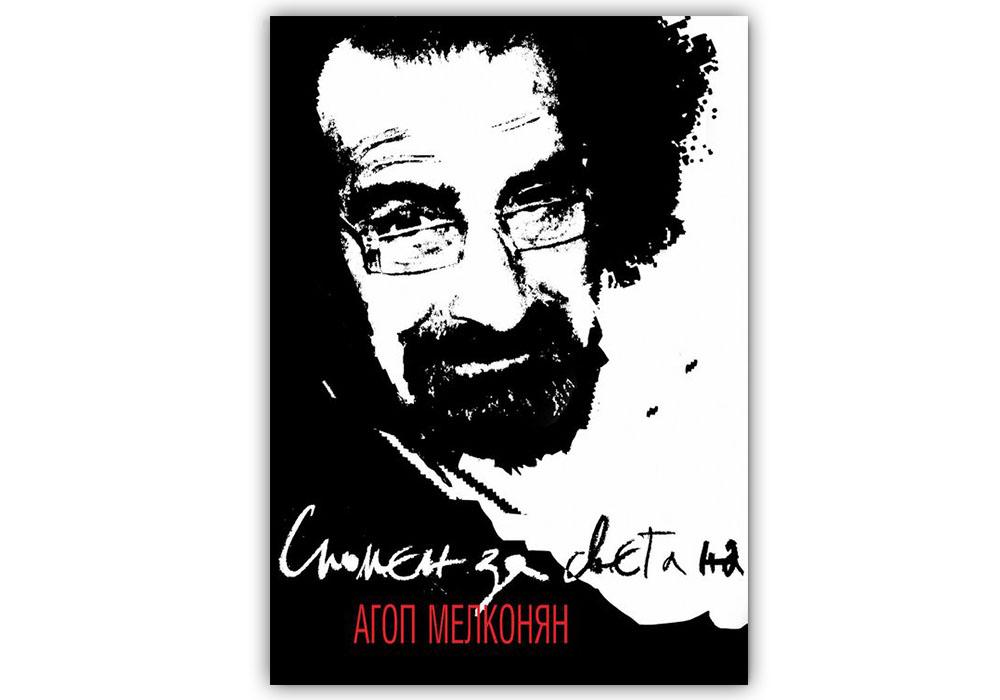 Корица на книга - Агоп Малкониан