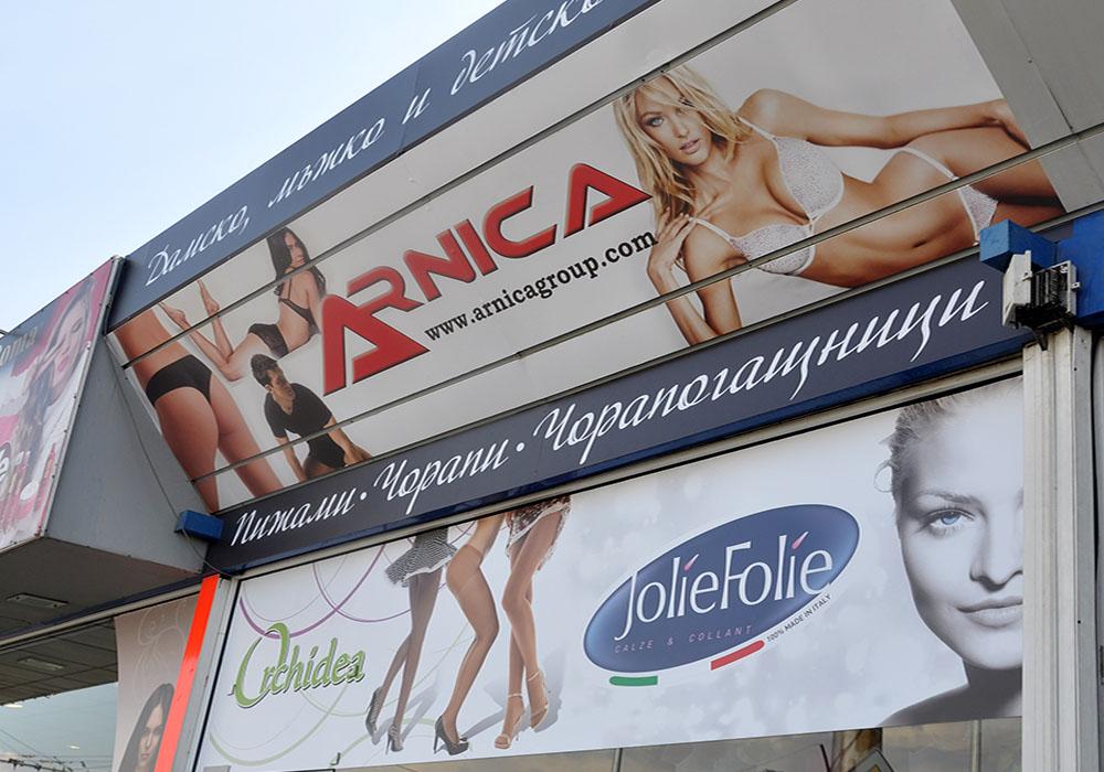 "Брандира не магазин ""Арника""- PVC фолио"