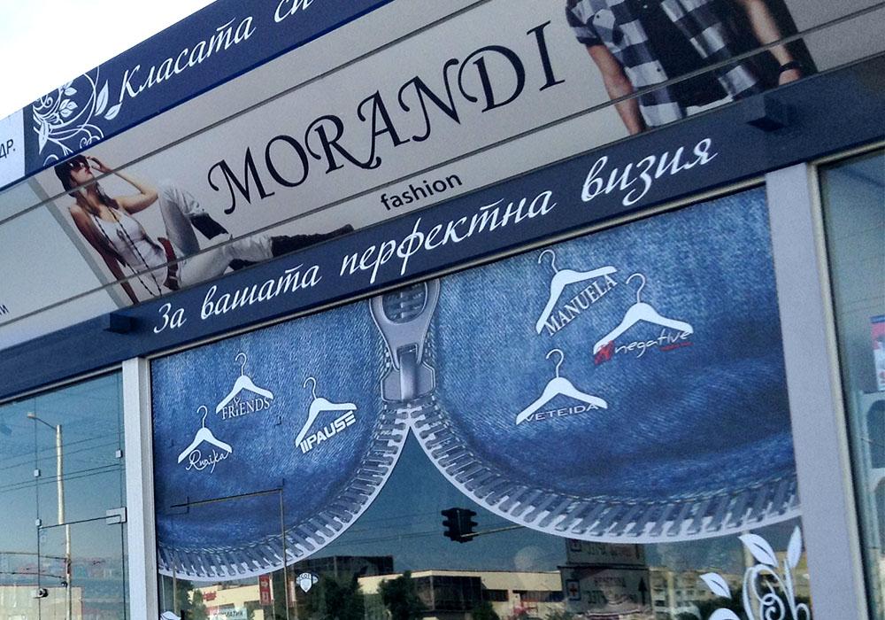 Брандиране на магазин Моранди фешън