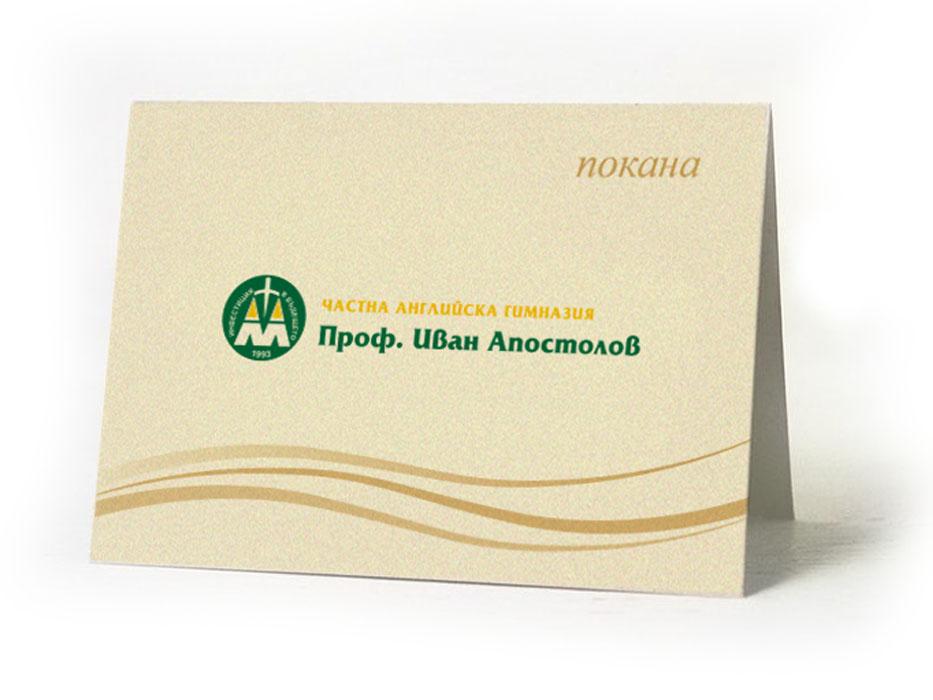 """Покана за откриване на учебната година - Частна езикова гимназия """"Иван Апостолов"""""""