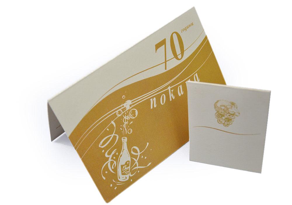 Покана и тейбъл карта за юбилей - перлен картон