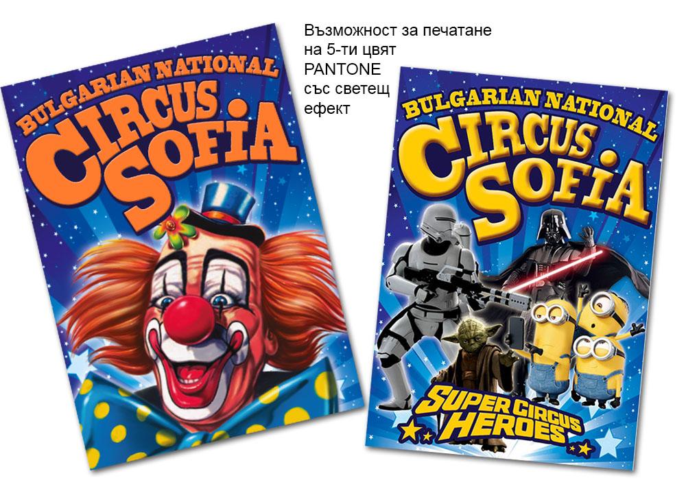 Постер - Super Circus Heroes