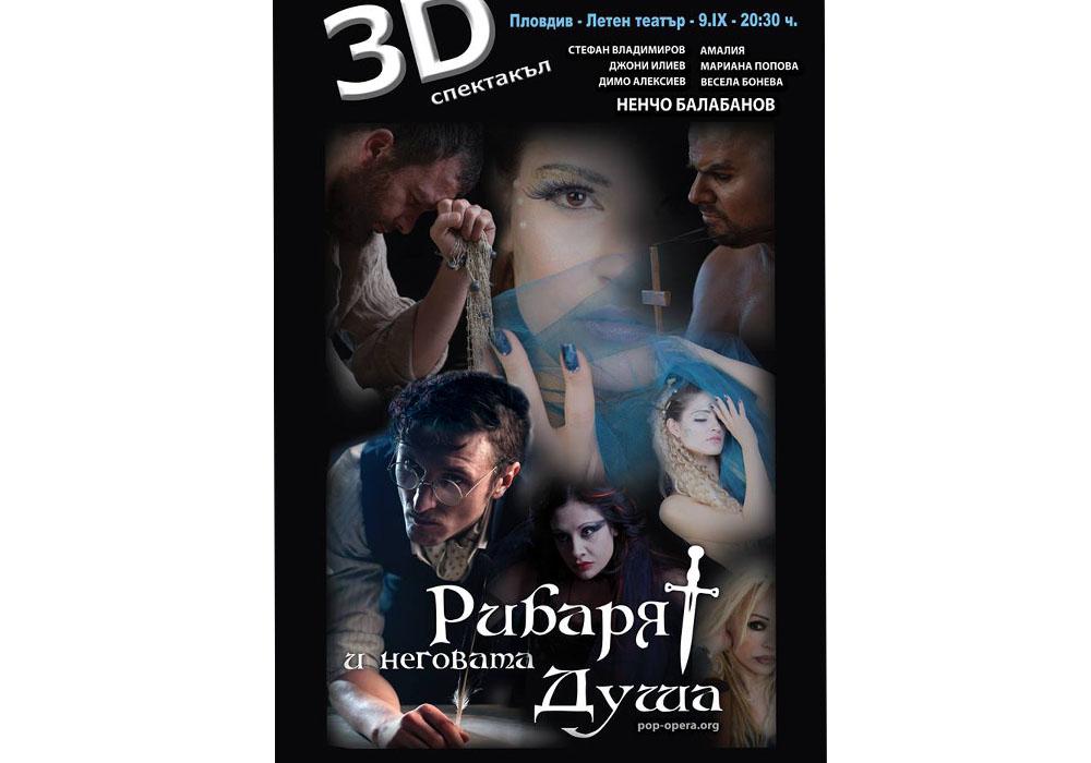 Постер за спектакъл - Шака Зулу студио
