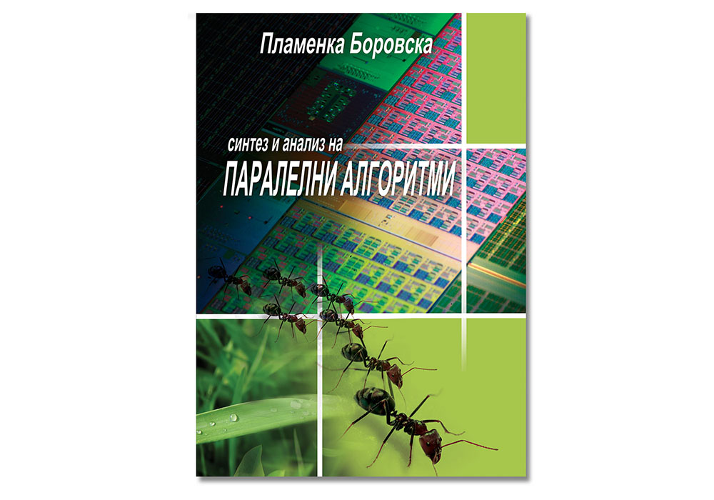 Учебник за ТУ на проф. Боровска