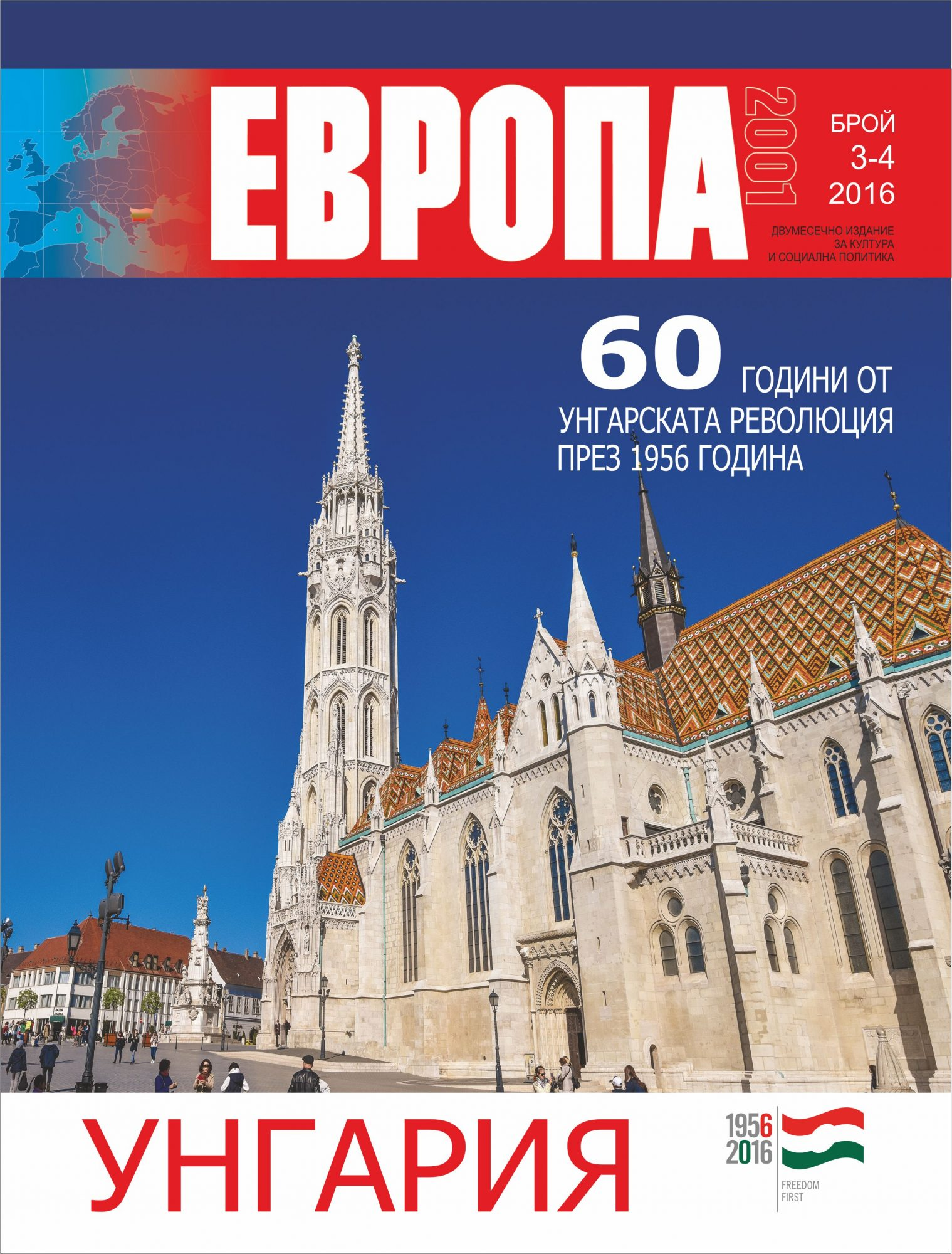 Излезе новият брой на сп. ЕВРОПА 2001, посветен на Унгарската революция от 1956-та.